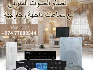 نظام الصوت المنزلي