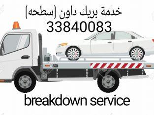 33840083 towing breakdown service