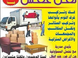 Doha House shifting moving Available